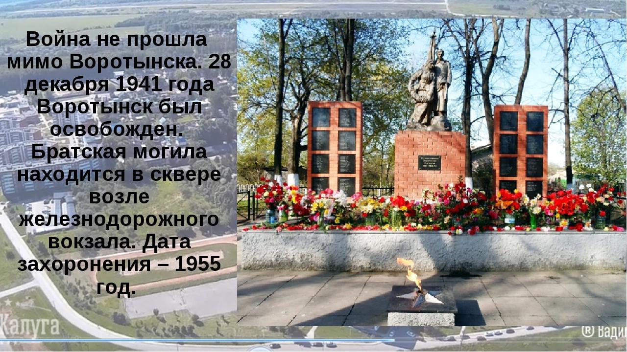 Война не прошла мимо Воротынска. 28 декабря 1941 года Воротынск был освобожде...