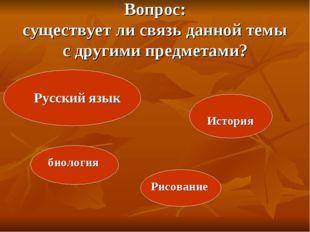 Вопрос: существует ли связь данной темы с другими предметами? Русский язык Ис