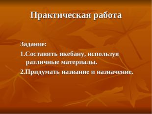 Практическая работа Задание: 1.Составить икебану, используя различные материа