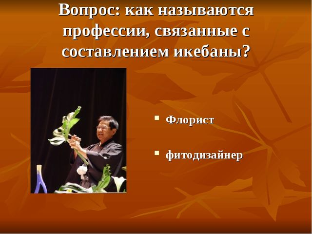 Вопрос: как называются профессии, связанные с составлением икебаны? Флорист ф...
