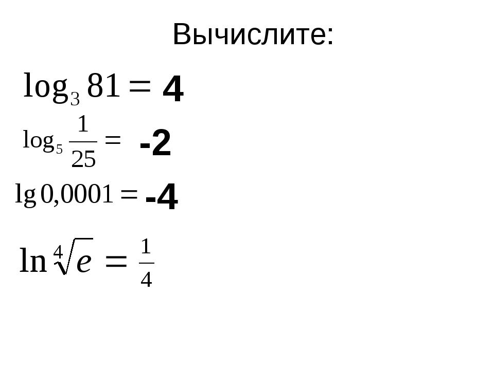Вычислите: 4 -2 -4