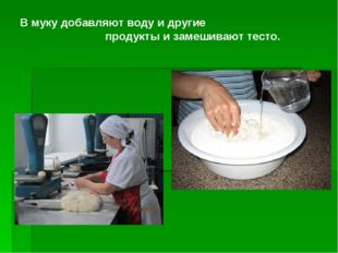 В муку добавляют воду и другие продукты и замешивают тесто.