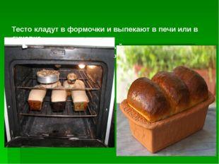 Тесто кладут в формочки и выпекают в печи или в духовке. И получается вкусны