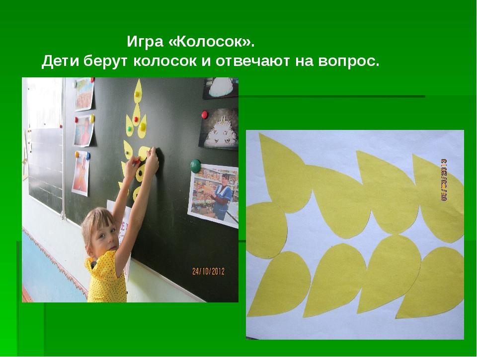 Игра «Колосок». Дети берут колосок и отвечают на вопрос.