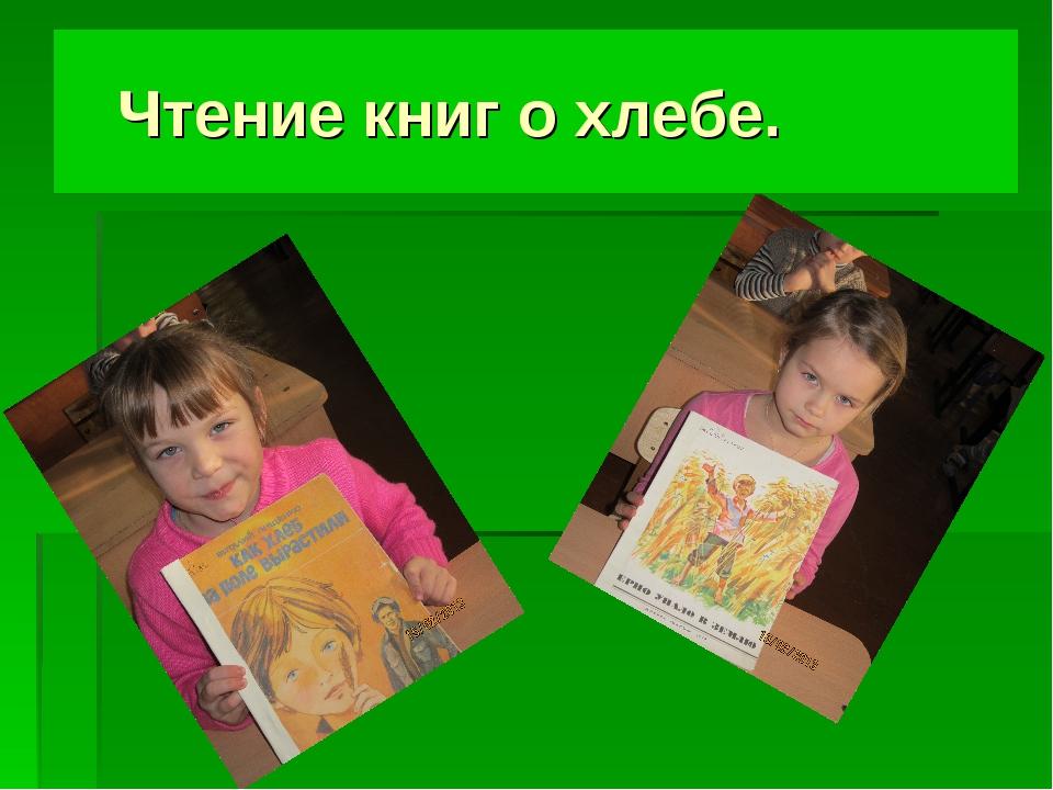 Чтение книг о хлебе.