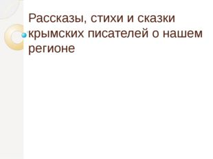Рассказы, стихи и сказки крымских писателей о нашем регионе