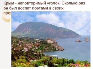 Крым - неповторимый уголок. Сколько раз он был воспет поэтами в своих произве