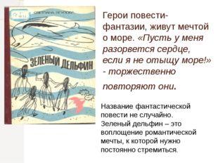 Герои повести-фантазии, живут мечтой о море. «Пусть у меня разорвется сердце,