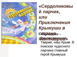 «Сердоликовый ларчик, или Приключения Крымуши в стране Фантаврии» Фантаврия –