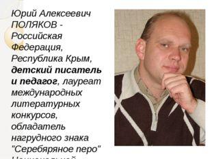 Юрий Алексеевич ПОЛЯКОВ - Российская Федерация, Республика Крым, детский пис