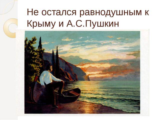 Не остался равнодушным к Крыму и А.С.Пушкин
