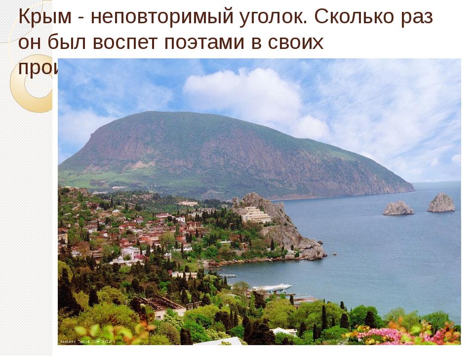 Крым - неповторимый уголок. Сколько раз он был воспет поэтами в своих произве...