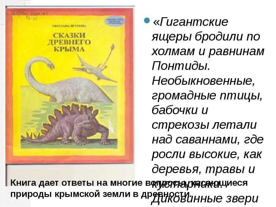 «Гигантские ящеры бродили по холмам и равнинам Понтиды. Необыкновенные, гром...