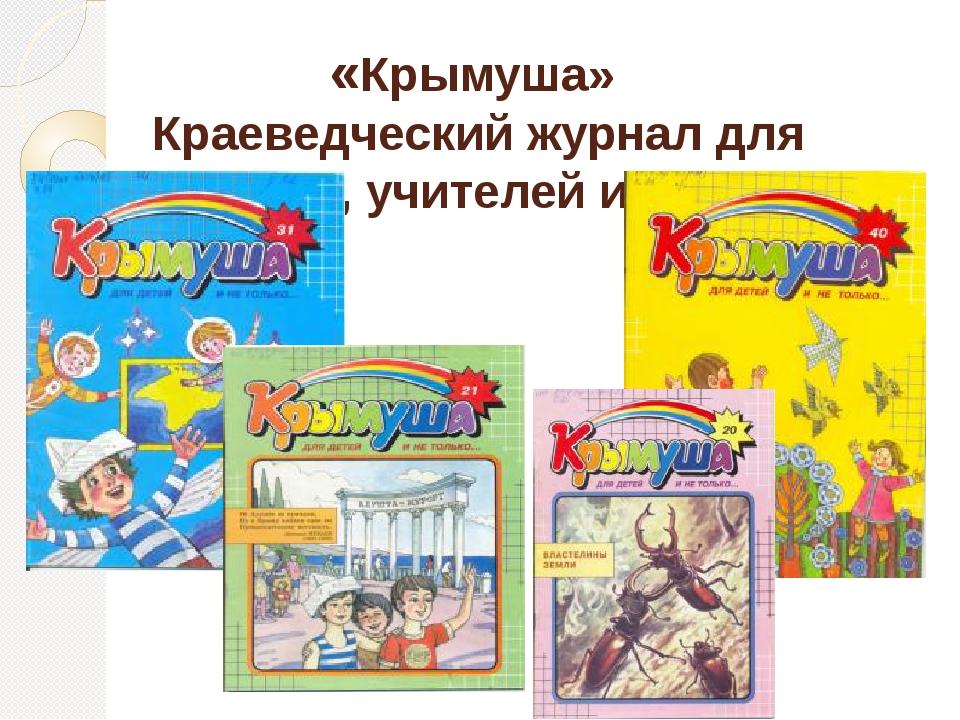 «Крымуша» Краеведческий журнал для школьников, учителей и родителей