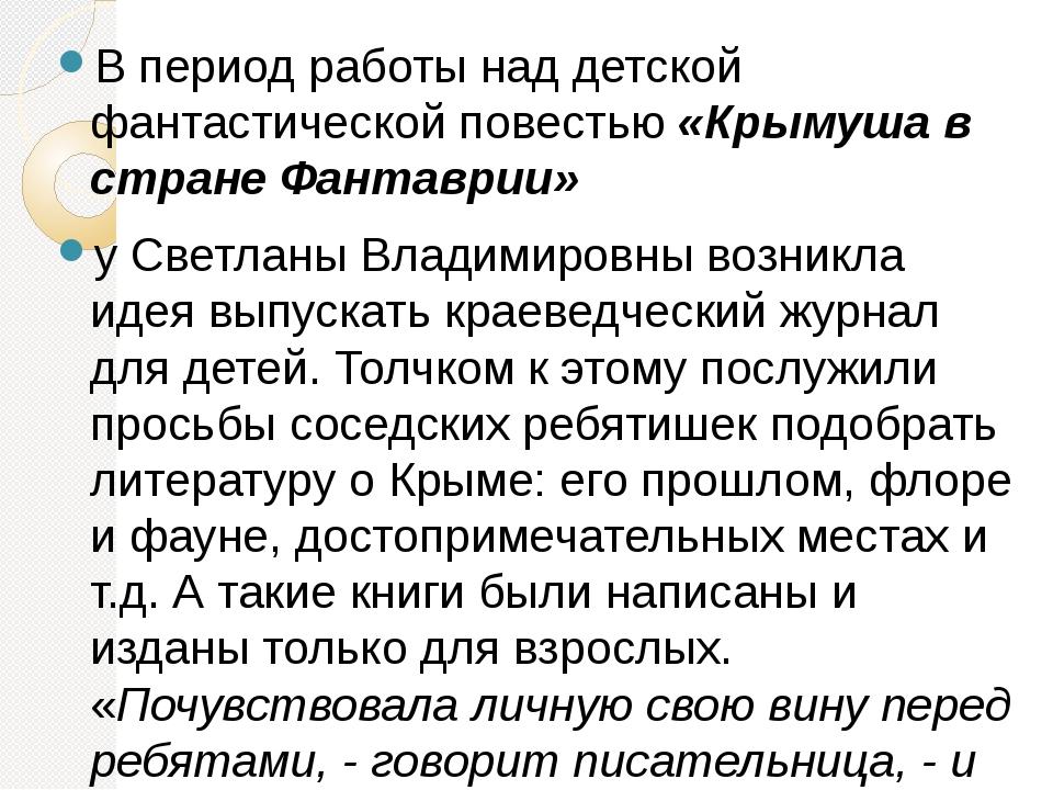 В период работы над детской фантастической повестью «Крымуша в стране Фантав...