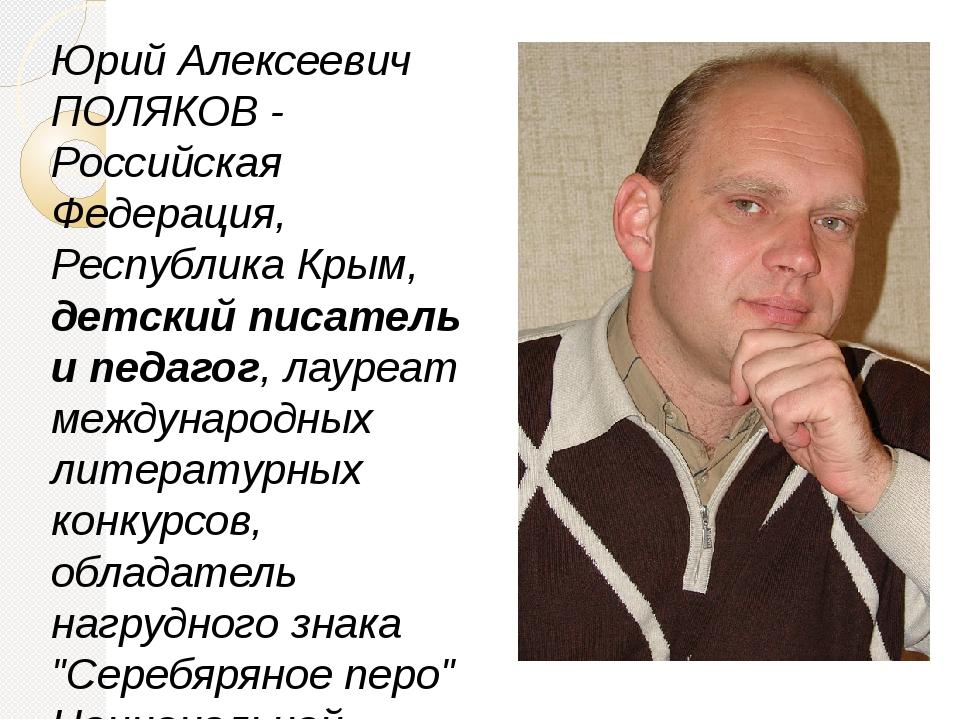 Юрий Алексеевич ПОЛЯКОВ - Российская Федерация, Республика Крым, детский пис...