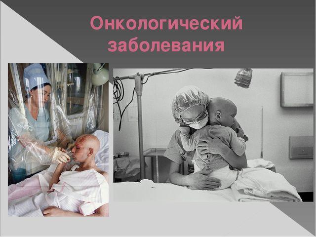 Онкологический заболевания