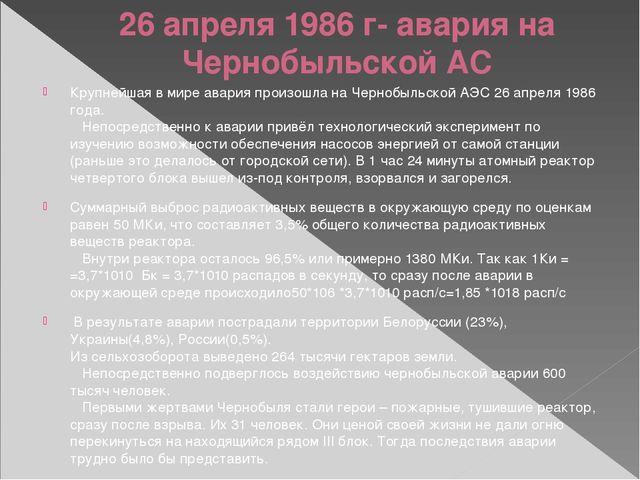 26 апреля 1986 г- авария на Чернобыльской АС Крупнейшая в мире авария произош...