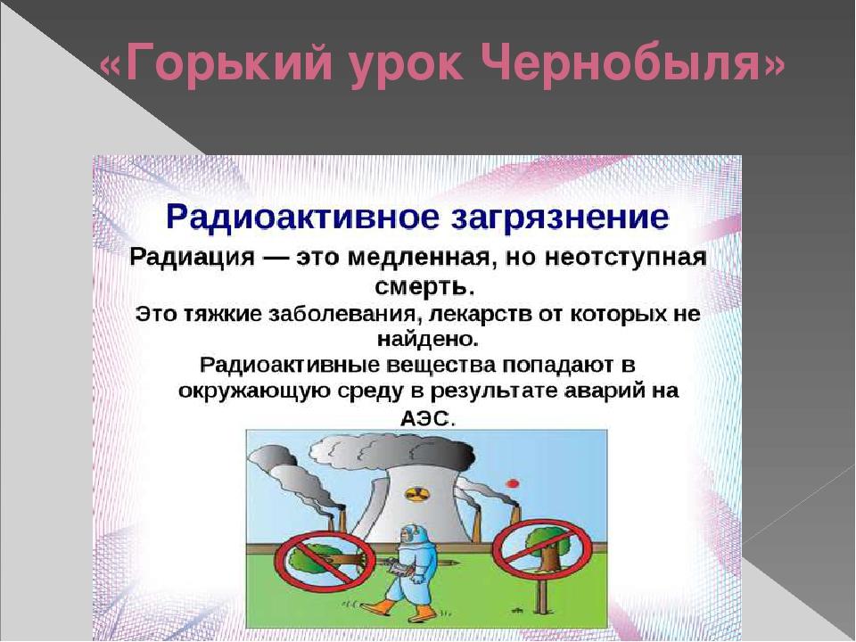 «Горький урок Чернобыля»