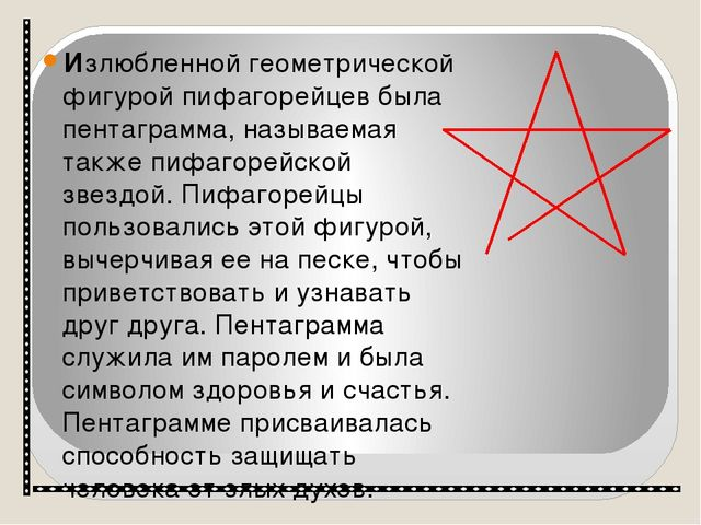 Излюбленной геометрической фигурой пифагорейцев была пентаграмма, называемая...