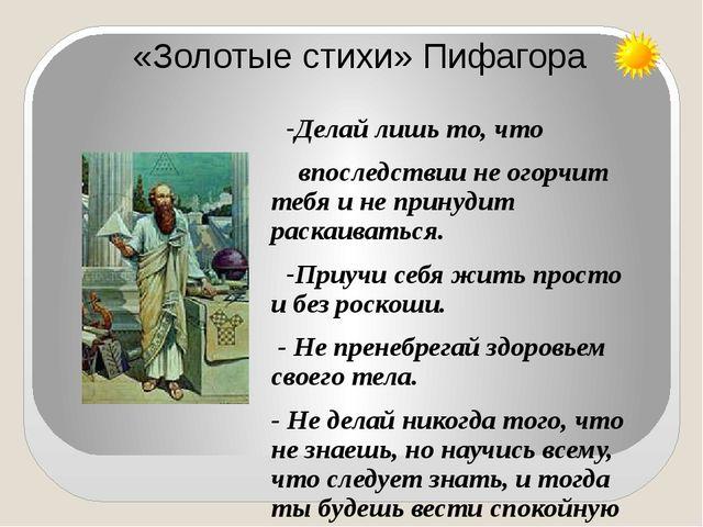 «Золотые стихи» Пифагора -Делай лишь то, что впоследствии не огорчит тебя и н...