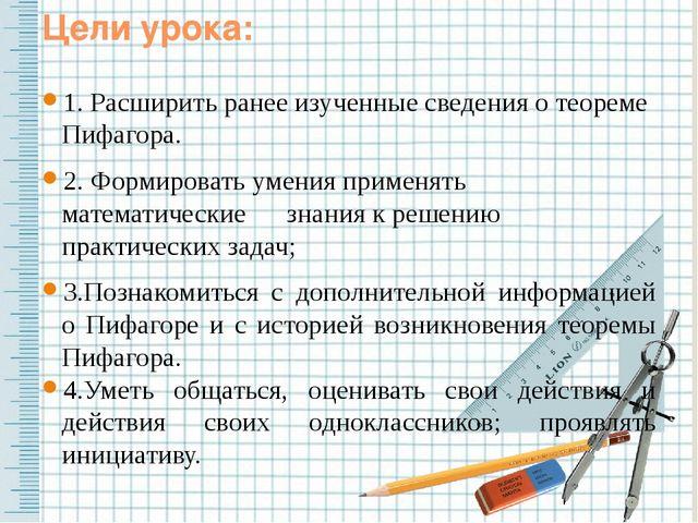 Цели урока: 1. Расширить ранее изученные сведения о теореме Пифагора. 2. Форм...