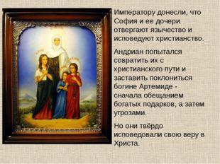 Императору донесли, что София и ее дочери отвергают язычество и исповедуют хр