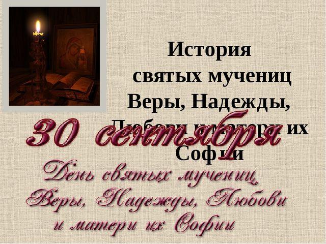 История святых мучениц Веры, Надежды, Любови и матери их Софии