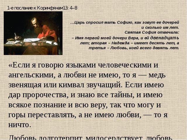 «Если я говорю языками человеческими и ангельскими, а любви не имею, то я — м...