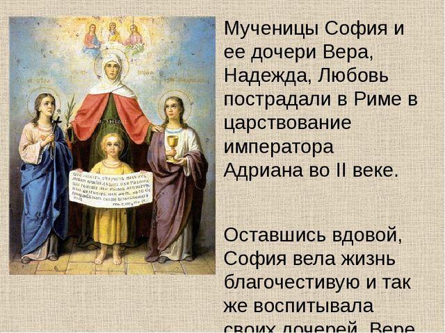 Мученицы София и ее дочери Вера, Надежда, Любовь пострадали в Риме в царствов...