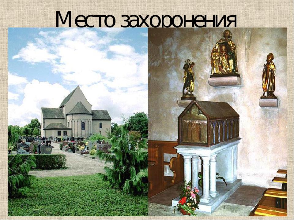 Место захоронения Великомучениц