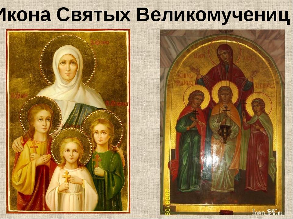 Икона Святых Великомучениц