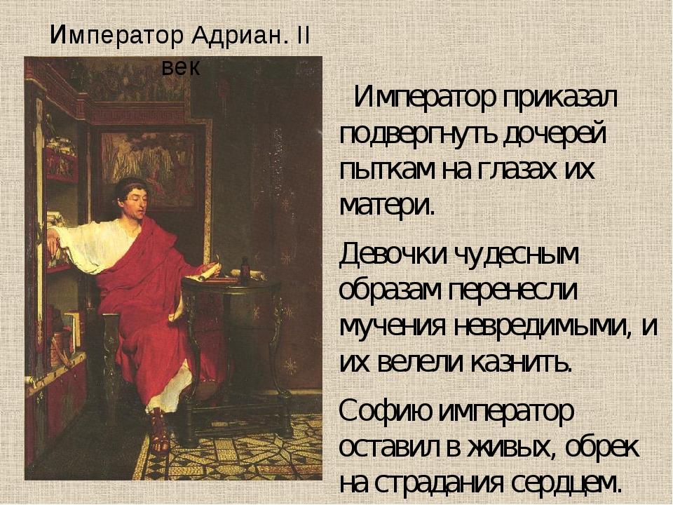 Император приказал подвергнуть дочерей пыткам на глазах их матери. Девочки ч...