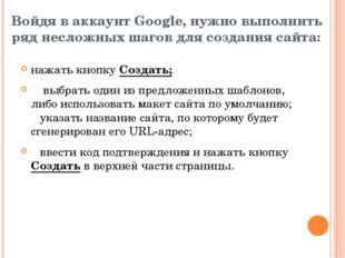 Войдя в аккаунт Google, нужно выполнить ряд несложных шагов для создания сайт