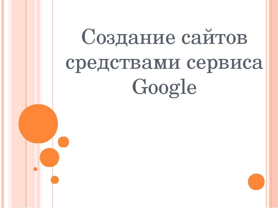 Создание сайтов средствами сервиса Google
