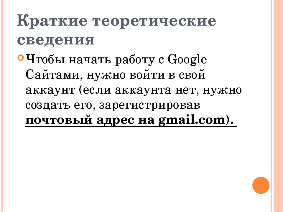 Краткие теоретические сведения Чтобы начать работу с Google Сайтами, нужно во...
