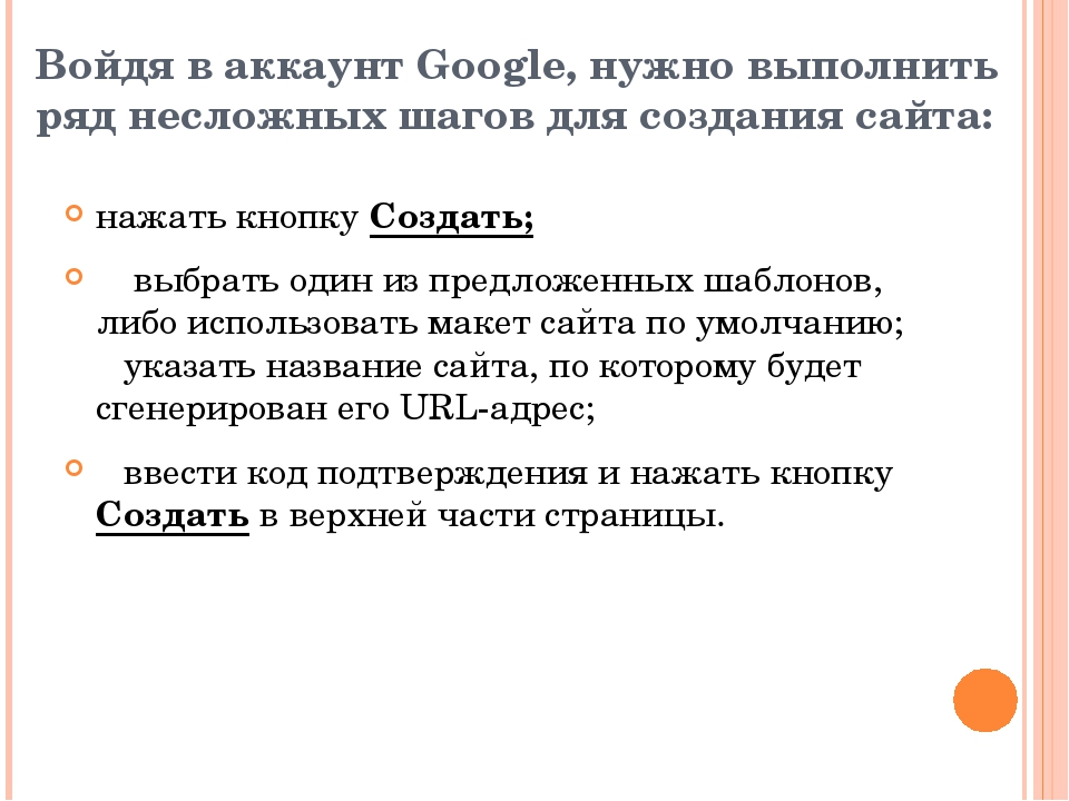 Войдя в аккаунт Google, нужно выполнить ряд несложных шагов для создания сайт...