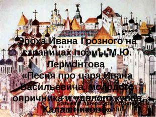 Эпоха Ивана Грозного на страницах поэмы М.Ю. Лермонтова «Песня про царя Ивана