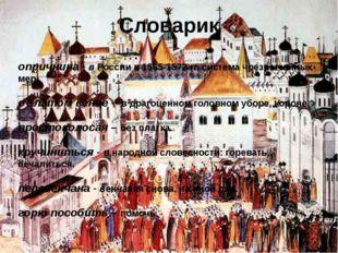 Словарик опричнина - в России в 1565-1572 гг. система чрезвычайных мер. о зла