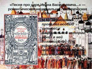 «Песня про царя Ивана Васильевича...» — романтическая национально - историчес