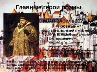 Главные герои поэмы «Ох ты гой еси, царь Иван Васильевич! Про тебя Нашу песню