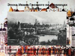 Эпоха Ивана Грозного на страницах «Песни..» «Песня …» описывает страшное для