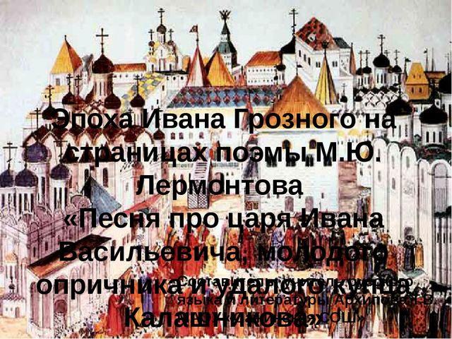 Эпоха Ивана Грозного на страницах поэмы М.Ю. Лермонтова «Песня про царя Ивана...