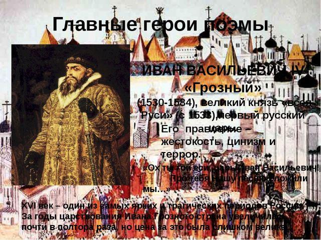 Главные герои поэмы «Ох ты гой еси, царь Иван Васильевич! Про тебя Нашу песню...