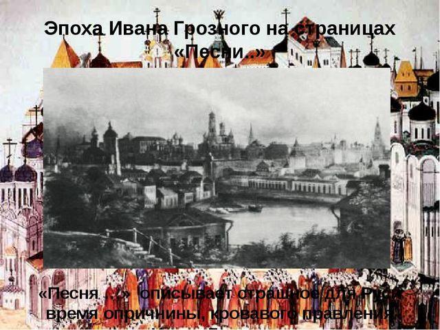 Эпоха Ивана Грозного на страницах «Песни..» «Песня …» описывает страшное для...