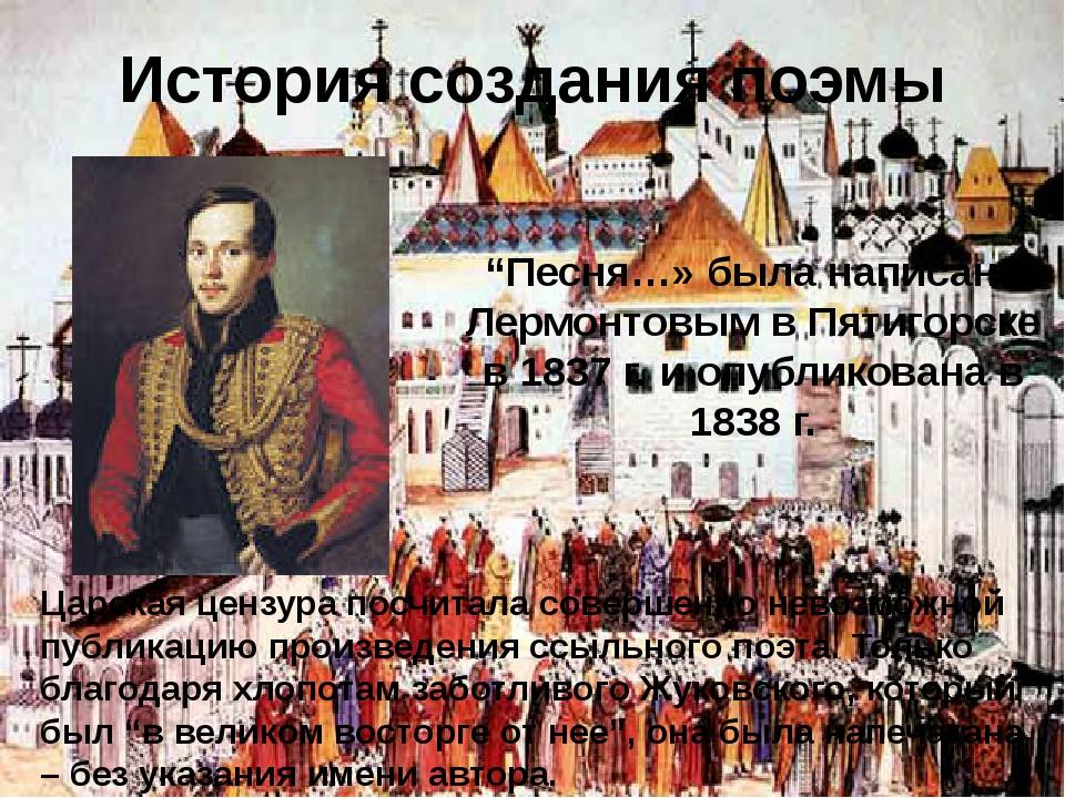 """История создания поэмы """"Песня…» была написана Лермонтовым в Пятигорске в 1837..."""