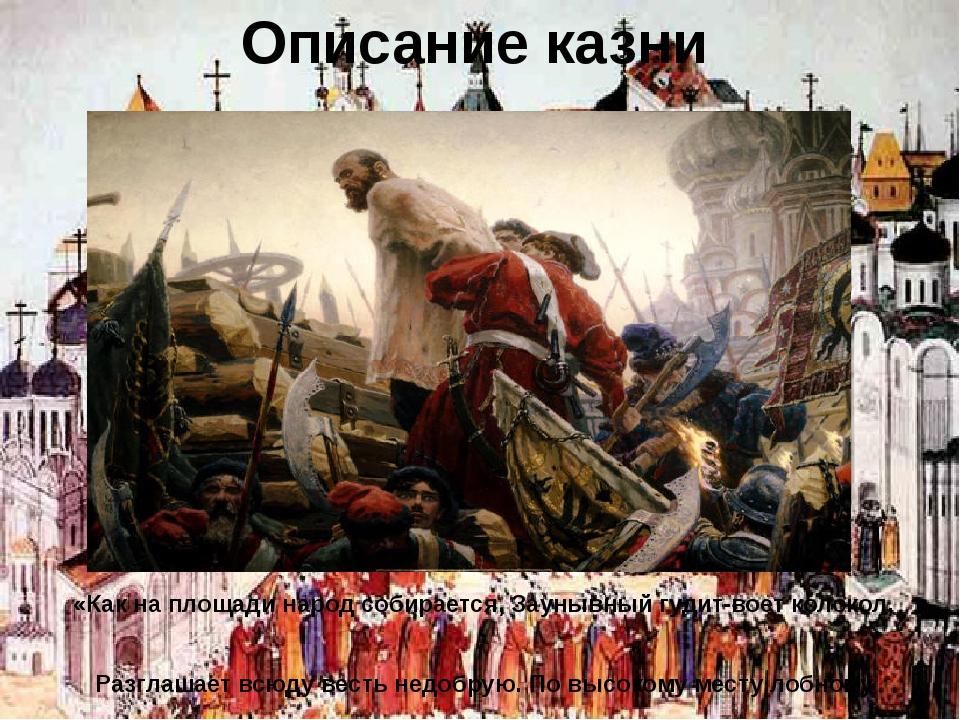 Описание казни «Как на площади народ собирается, Заунывный гудит-воет колокол...