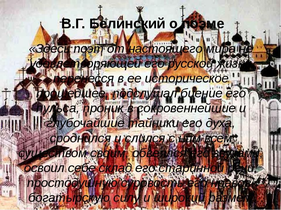 «Здесь поэт от настоящего мира не удовлетворяющей его русской жизни перенесся...