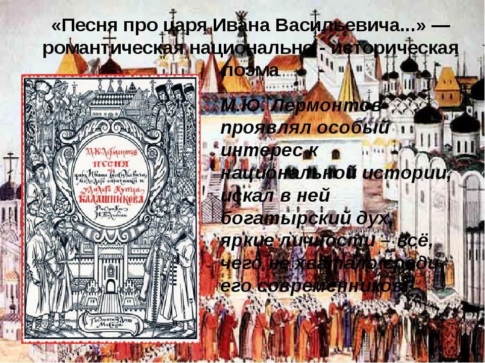 «Песня про царя Ивана Васильевича...» — романтическая национально - историчес...