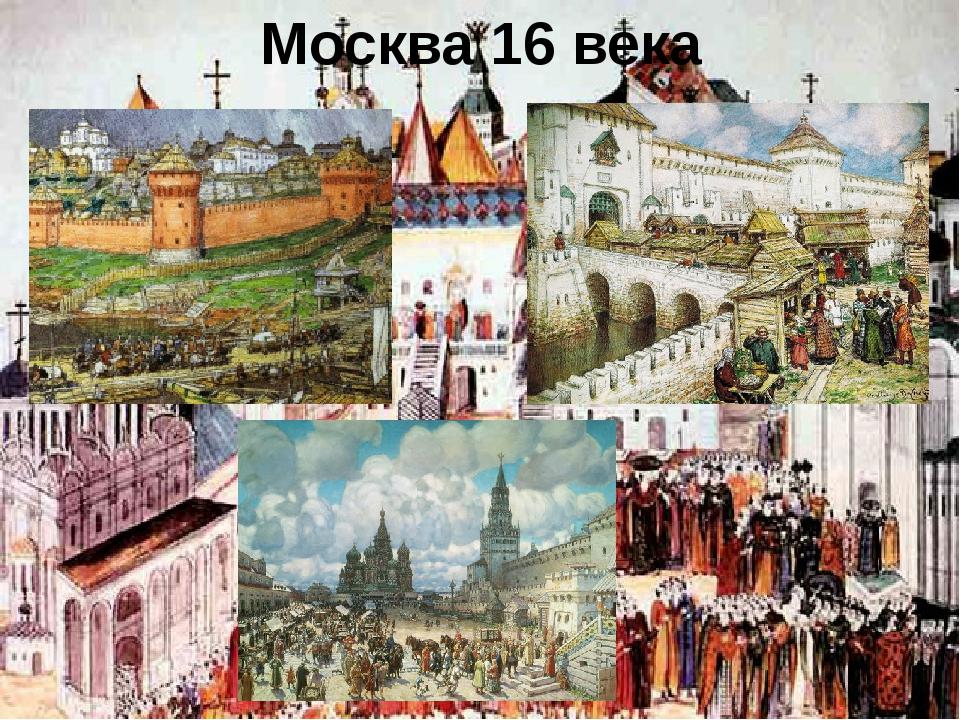 Москва 16 века